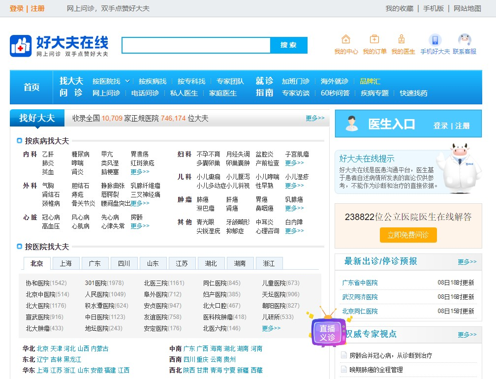 Chinese_e-health_website